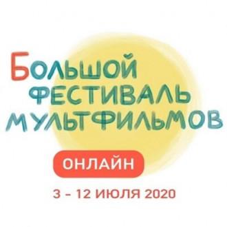 Большой фестиваль мультфильмов 2020 - онлайн, бесплатно