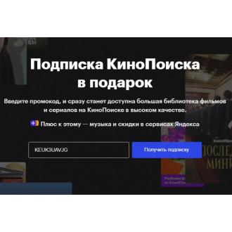 60 дней бесплатной подписки в КиноПоиск HD по промокоду