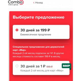 Скидка на combo mail.ru и магазина Перекресток для держателей карты МИР