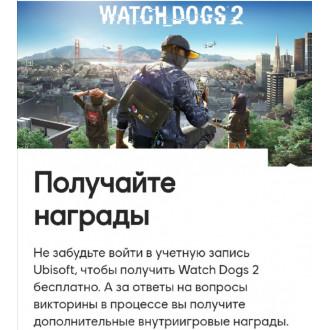 Получаем игру Watch Dogs 2 бесплатно на онлайн конференции от Ubisoft (12 июля)