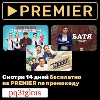 В онлайн-кинотеатре Premier 14 дней бесплатной подписки по промокоду