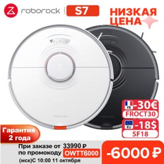 Успей купить по отличной цене робот-пылесос Roborock S7