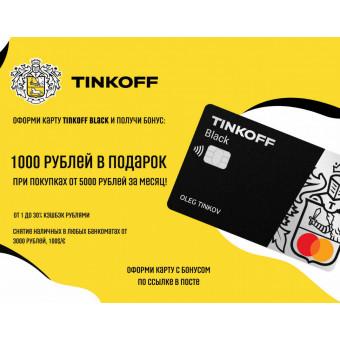Получаем на карту Tinkoff Black кэшбэк 1000₽ при покупках от 5000₽