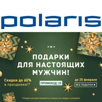 В Polaris низкие цены на различную технику по промокоду