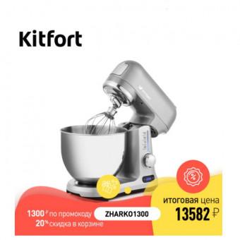 Миксер планетарный Kitfort KT-1357 по скидке