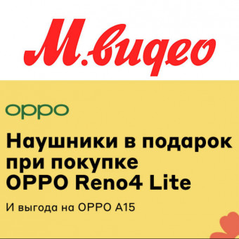 Наушники в подарок при покупке смартфона Oppo Reno4 Lite