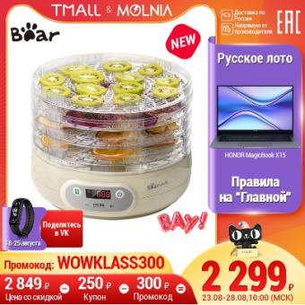 Cушилка для фруктов и овощей Bear Appliance по приятной цене