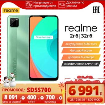 Cмартфон realme C11 32 Гб