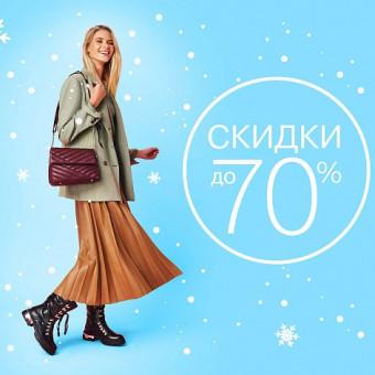 В Zenden распродажа со скидками до 70% на обувь