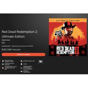 PlayStation Store - скидки до 78% более чем на 500 игр
