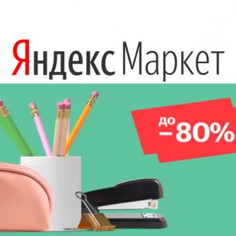 Доп. скидка 500₽ на товары для школы в Яндекс.Маркете