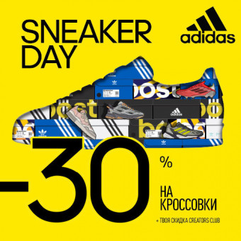 В adidas скидки до 50% на обувь + доп.скидка 30% + доп.скидка по Creators Club