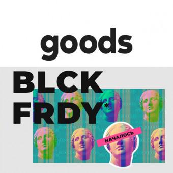 Чёрная пятница в Goods, низкие цены на различные товары