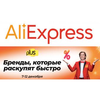 AliExpress. Новенькие промокоды к распродаже на доп.скидку до 1700₽