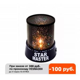 Ночник-проектор звездного неба «Star Master» по классной цене
