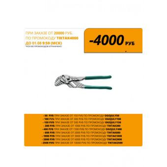 Клещи переставные - гаечный разводной ключ KRAFTOOL Vise-Wrench 22065/22063 50 мм по хорошей цене