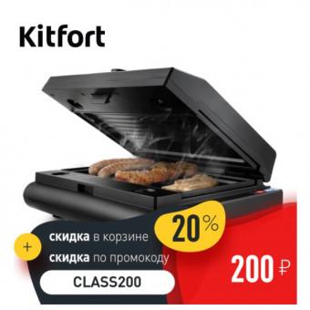 Электрогриль Kitfort KT-1632 по самой низкой цене