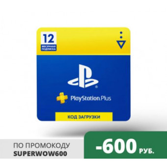 PlayStation Plus 12-месячная подписка по классной цене