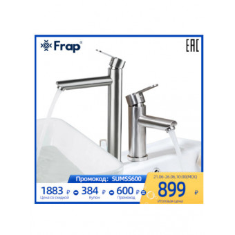 Смеситель для раковины Frap F10801 по приятной цене