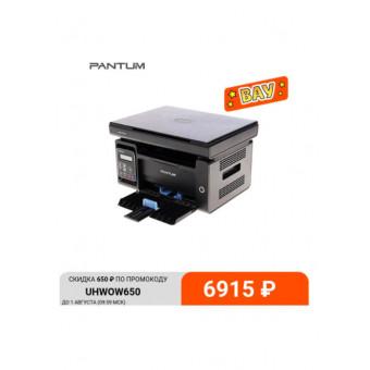 МФУ Pantum M6500 по приятной цене