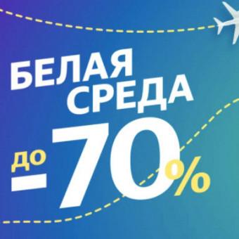 Яндекс.Путешествия - скидки до 70% на перелёты