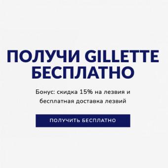 Новый станок Gillette + гель для бритья в подарок за подписку