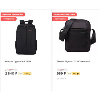 Суперцены на сумки и зимние аксессуары в Goods