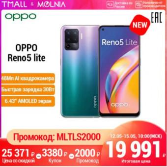 Смартфон OPPO Reno5 Lite лиловый по крутой цене