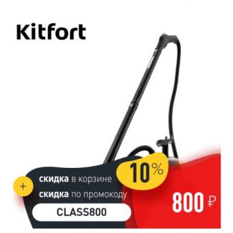 Пароочиститель Kitfort KT-931 по самой низкой цене