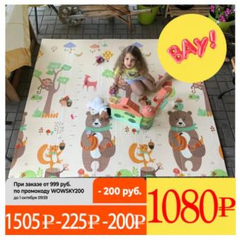 Складной детский коврик 180*200 см по отличной цене