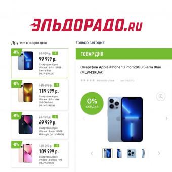 Эльдорадо - до 5500 бонусов за предзаказ iPhone