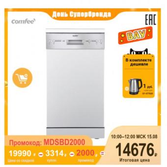 Посудомоечная машина Comfee CDW450W по низкой цене