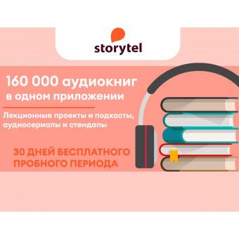 Storytel - 30 дней бесплатно для новых пользователей