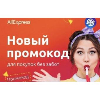 Новые промокоды на скидку 250₽ от 2000₽ в AliExpress