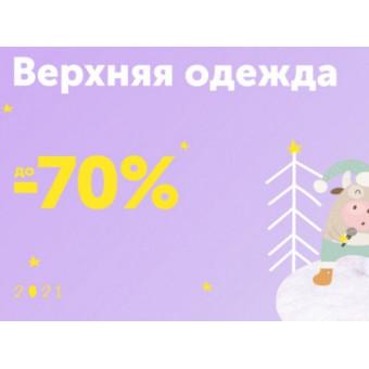 В MyToys распродажа со скидками до 70% на верхнюю одежду