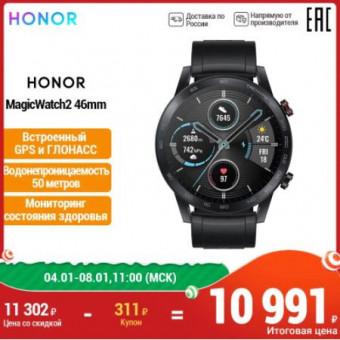 Умные часы Honor Watch Magic 2 46 по отличной цене