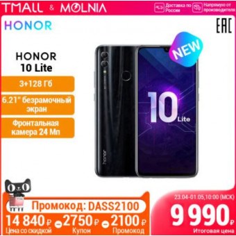 Смартфон Honor 10 Lite 3/128 ГБ по самой низкой цене