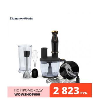 Блендер погружной Zigmund & Shtain BH-340 M по выгодной цене