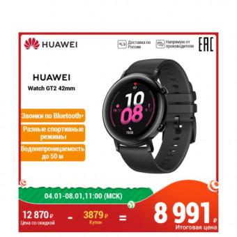 Умные часы HUAWEI Watch GT 2 42mm по низкой цене