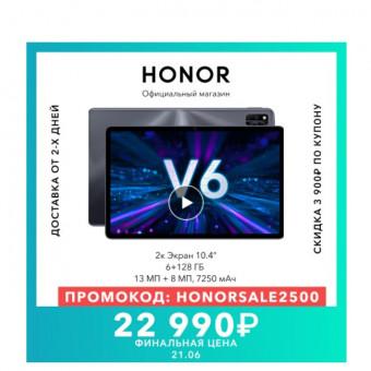 Планшет HONOR Pad V6 Wi-Fi 6+128ГБ по выгодной цене