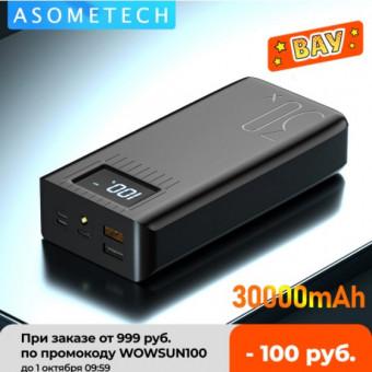 Внешний аккумулятор Asometech 30000 мАч по классной цене