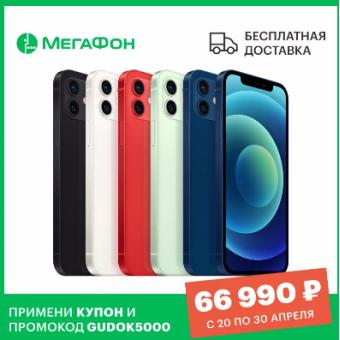 Смартфон Apple iPhone 12 128GB по крутой цене