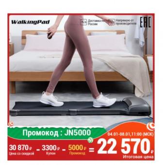 Беговая дорожка WalkingPad C1 по отличной цене