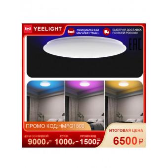 Умный потолочный светильник Yeelight 450C YLXD013-B по выгодной цене