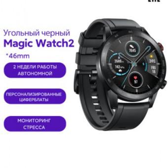 Смарт-часы HONOR Watch Magic 2 46мм по сниженной цене