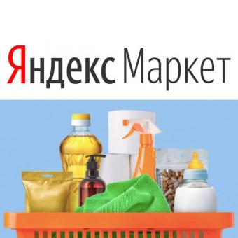 На Яндекс.Маркете скидка 15% на товары при заказе от 4000₽