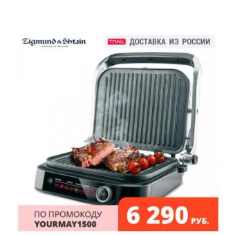 Электрический гриль Zigmund & Shtain GrillMeister ZEG-928 по самой низкой цене