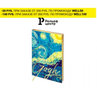 Очень крутая записная книжка Van Gogh. Night