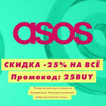 Доп. скидка 25% на любые каталоги в Asos