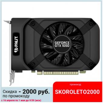 Видеокарта Palit PCI-E nVidia GeForce GTX 1050Ti StormX retail (4Gb/GDDR5/128bit/PCI-E/DVI/HDMI/DP) (NE5105T018G1-1076F)
